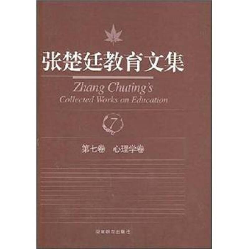 张楚廷教育文集(第7卷·心理学卷)