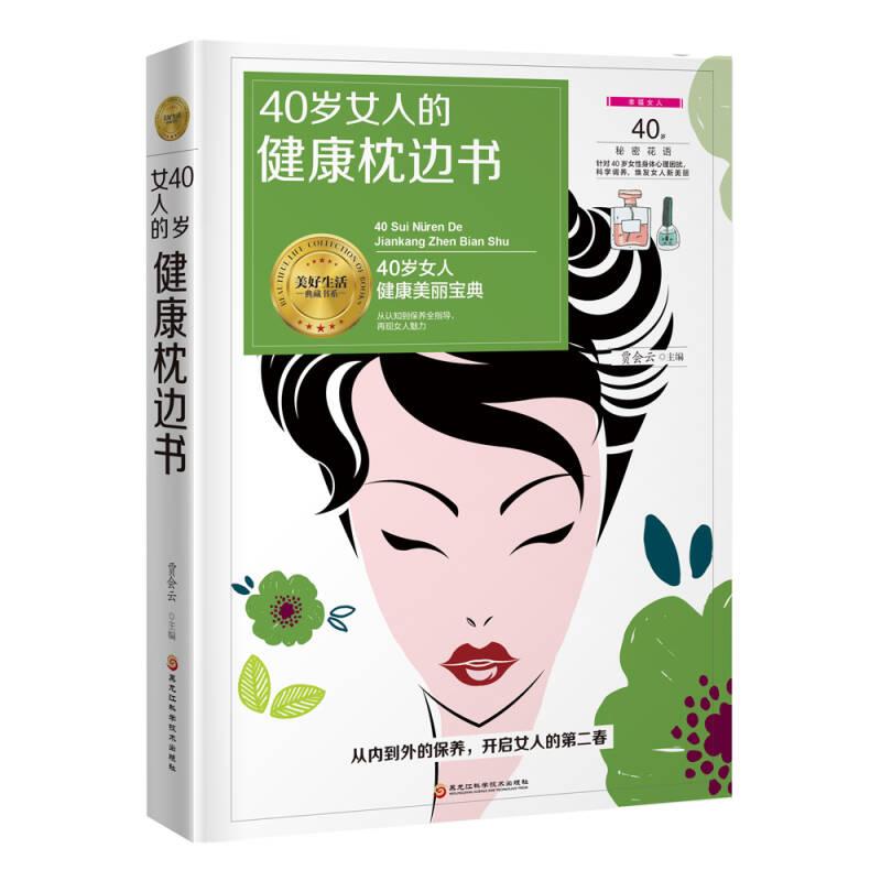 《40岁女人的健康枕边书》(从内到外的保养,开启女人的第二个春天)