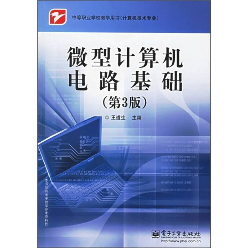 中等职业学校教学用书(计算机技术专业):微型计算机电路基础(第3版)