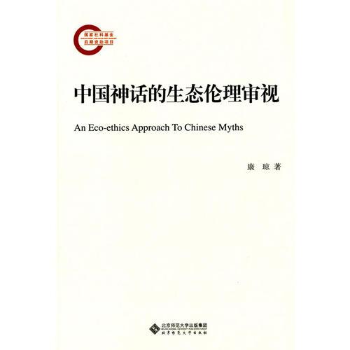 中国神话的生态伦理审视