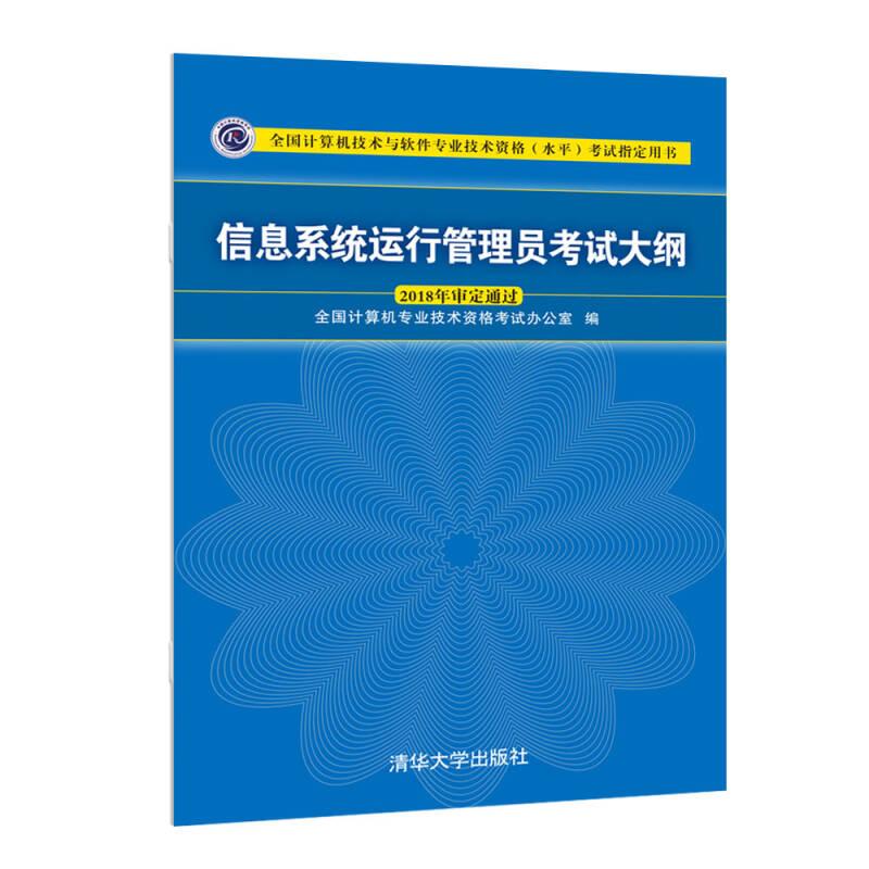 信息系统运行管理员考试大纲