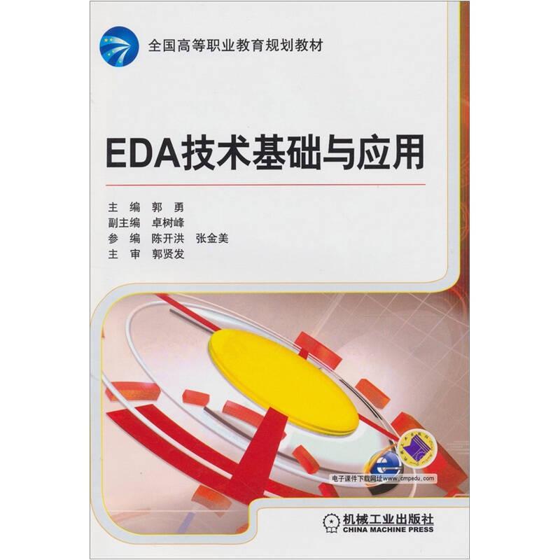 1 功放层次电路主图设计  5.5.2 层次电路子图设计  5.5.