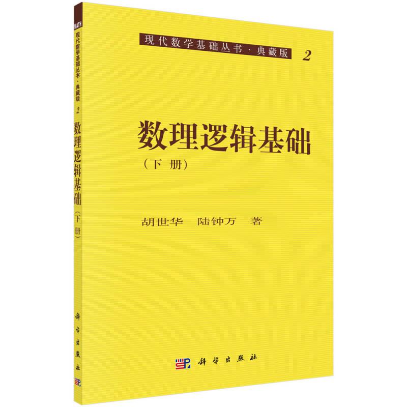 现代数学基础丛书·典藏版2:数理逻辑基础(下册)