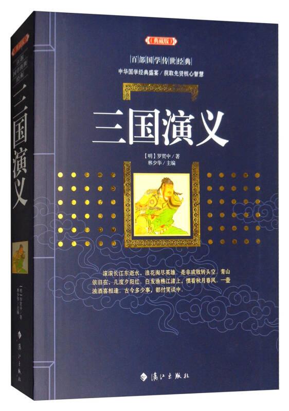 三国演义(典藏版)/百部国学传世经典