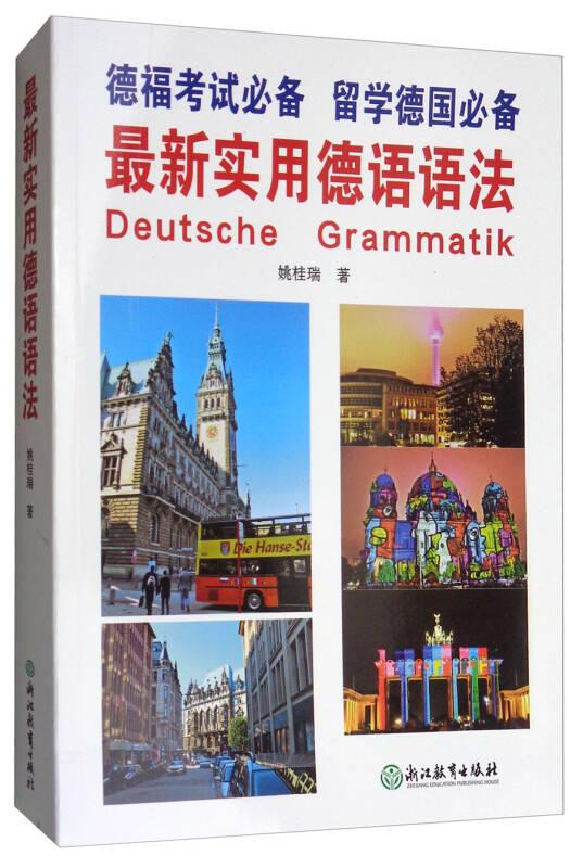 最新实用德语语法