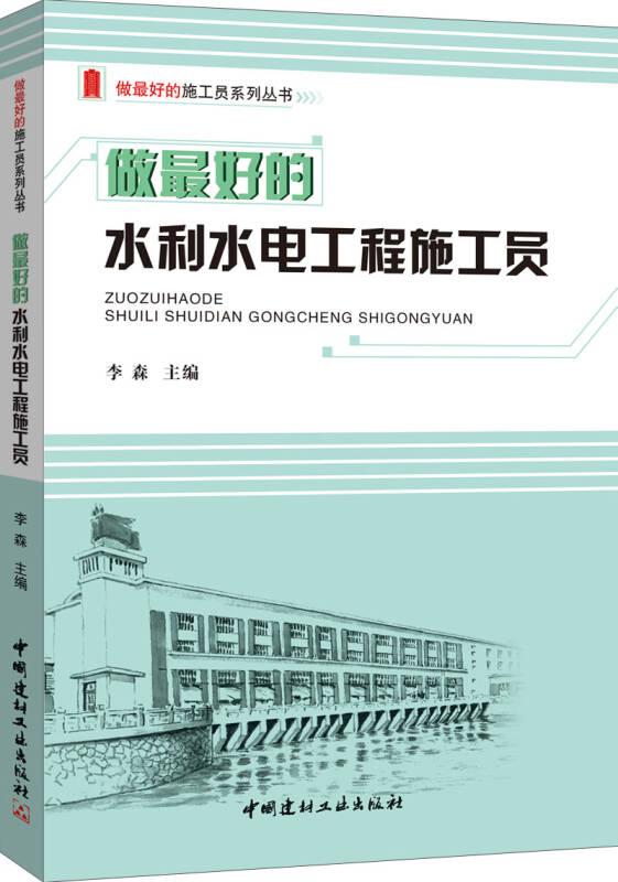 做最好的水利水电工程施工员/做最好的施工员系列丛书