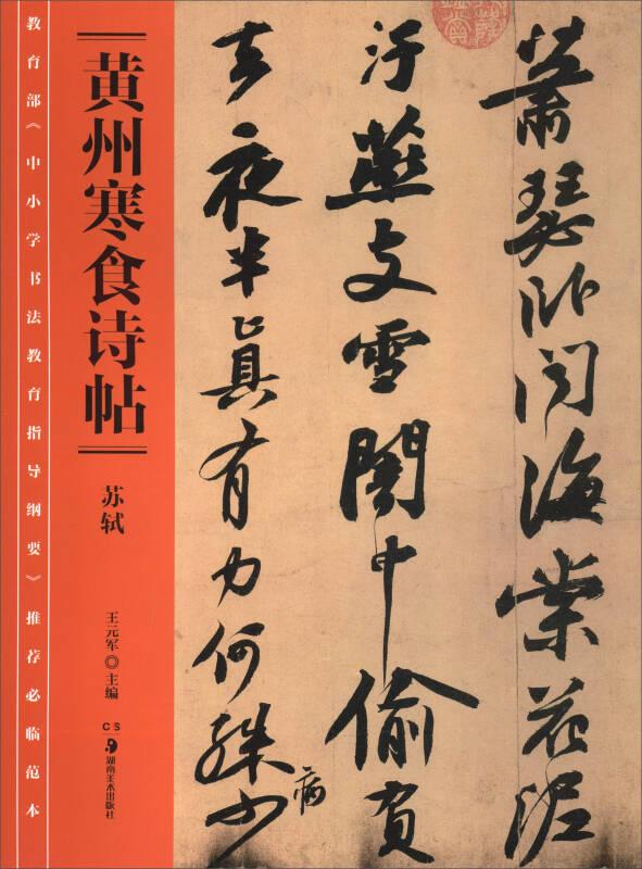 教育部《中小学书法教育指导纲要》推荐必临范本:《黄州寒食帖》