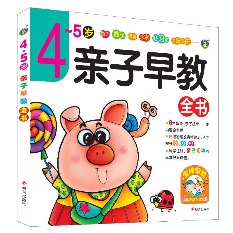 河马文化 4-5岁亲子早教全书