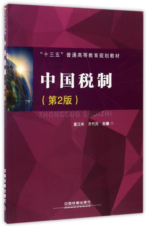 """中国税制(第2版)/""""十三五""""普通高等教育规划教材"""
