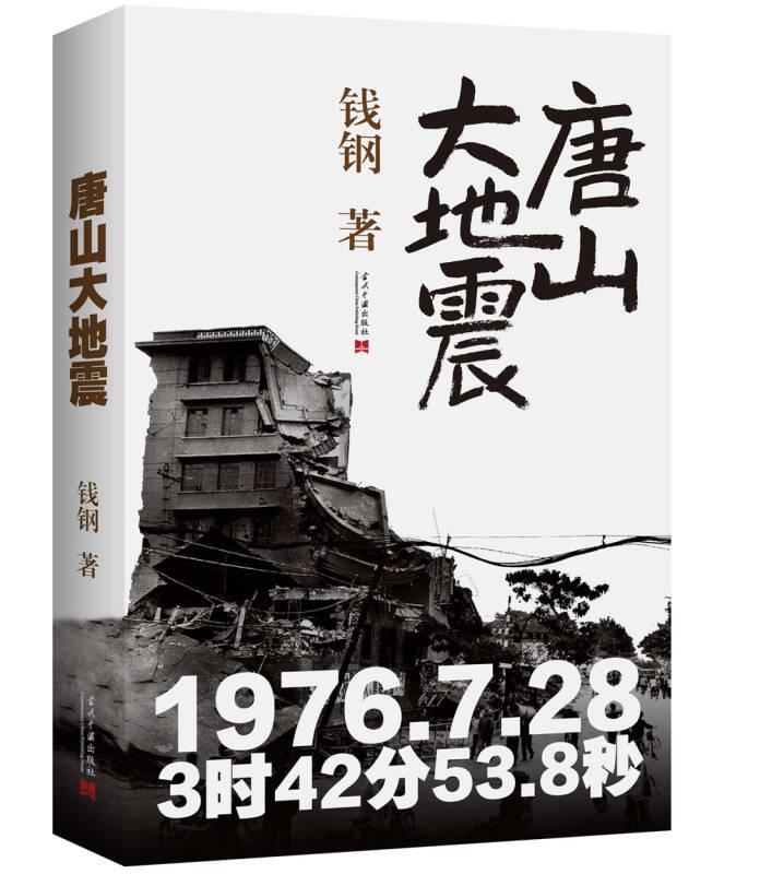 唐山大地震:精装纪念版