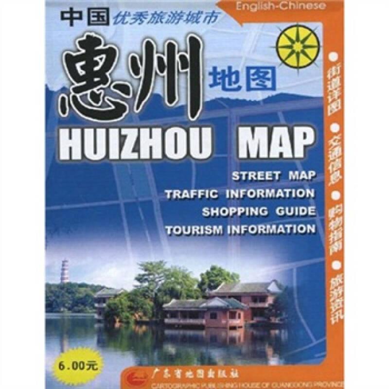 中国优秀旅游城市:惠州地图