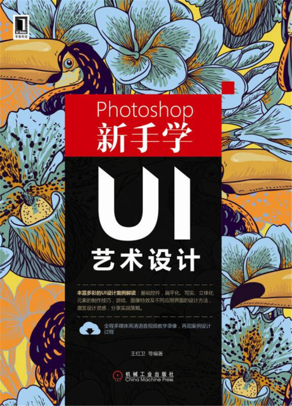 Photoshop新手学UI艺术设计