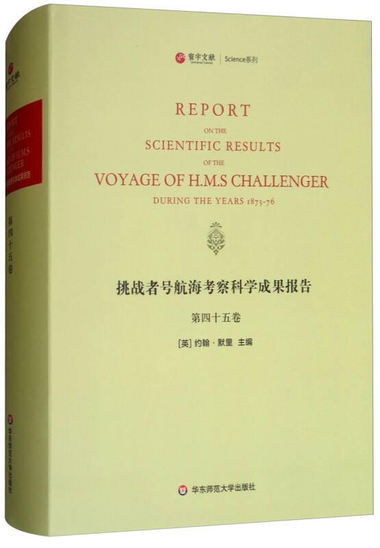 挑战者号航海考察科学成果报告(第45卷 英文版)/寰宇文献Science系列