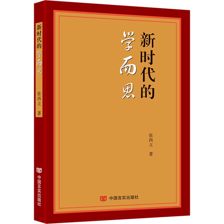 新时代的学而思(深入学习贯彻习近平新时代中国特色社会主义思想和党的十九大精神)