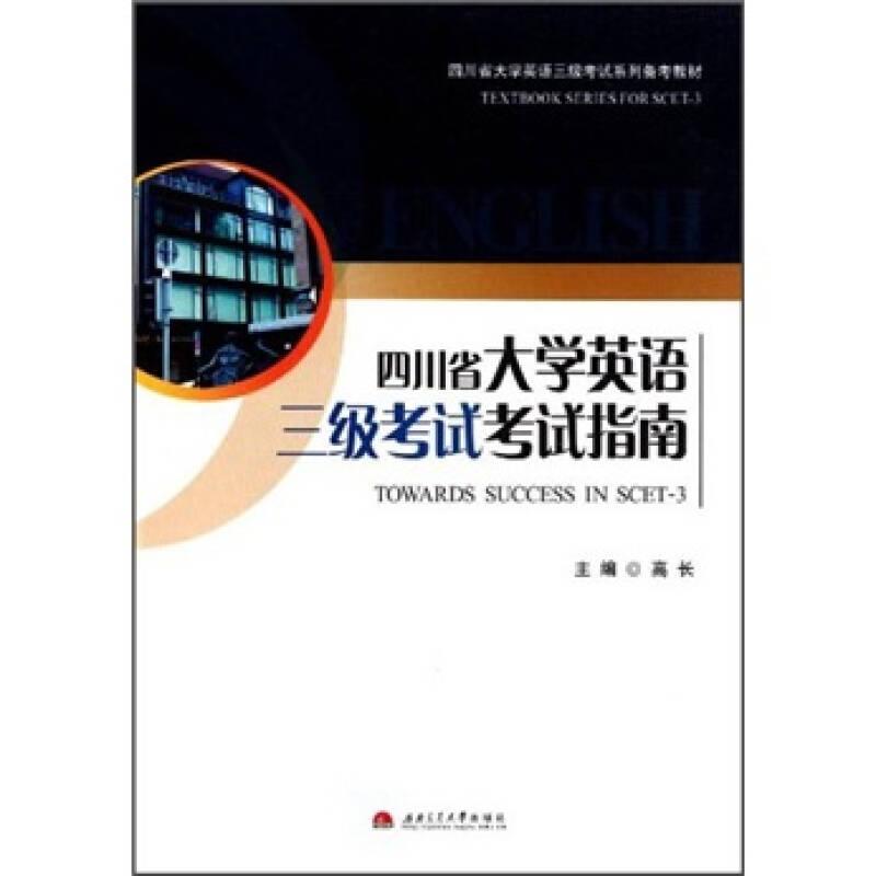 四川省大学英语三级考试系列备考教材:四川省大学英语三级考试考试指南