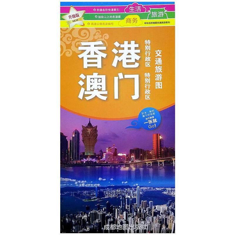 香港、澳门特别行政区交通旅游图