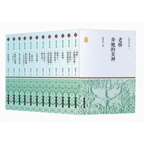 张承志文集(12卷)