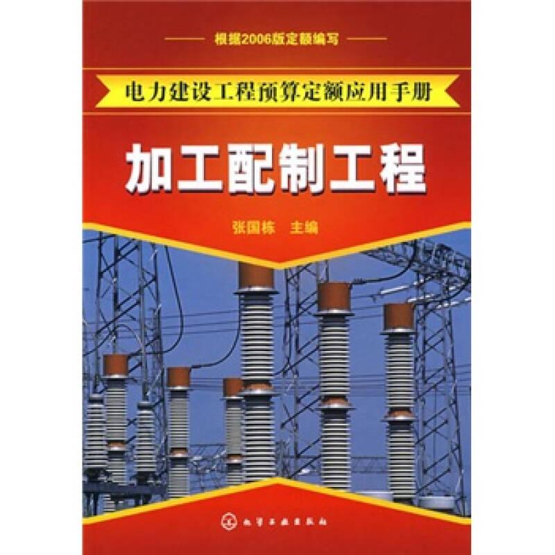 电力建设工程预算定额应用手册:加工配制工程