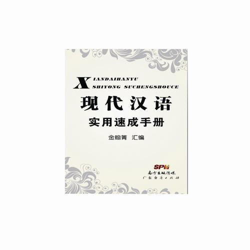 现代汉语实用速成手册