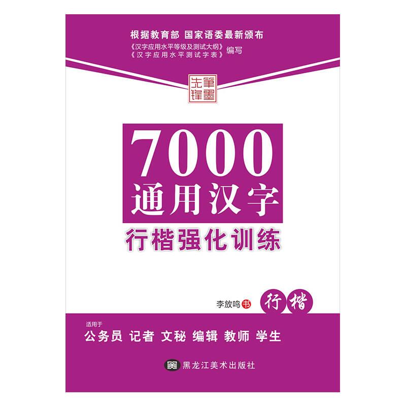 7000通用汉字行楷强化训练 行楷