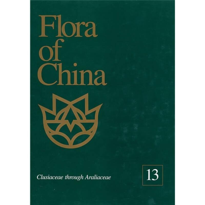 中国植物志:第13卷(英文版)
