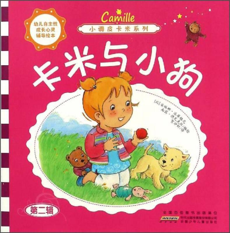 小调皮卡米系列 卡米与小狗/小调皮卡米系列