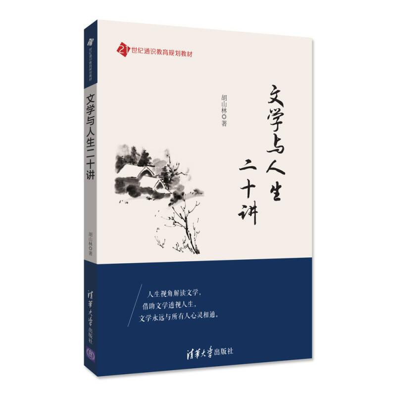 文学与人生二十讲(21世纪通识教育规划教材)
