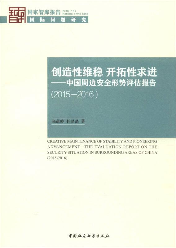 创造性维稳 开拓性求进:中国周边安全形势评估报告(2015-2016)