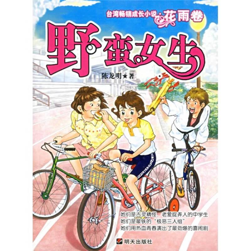 台湾畅销成长小说·花雨卷:野蛮女生