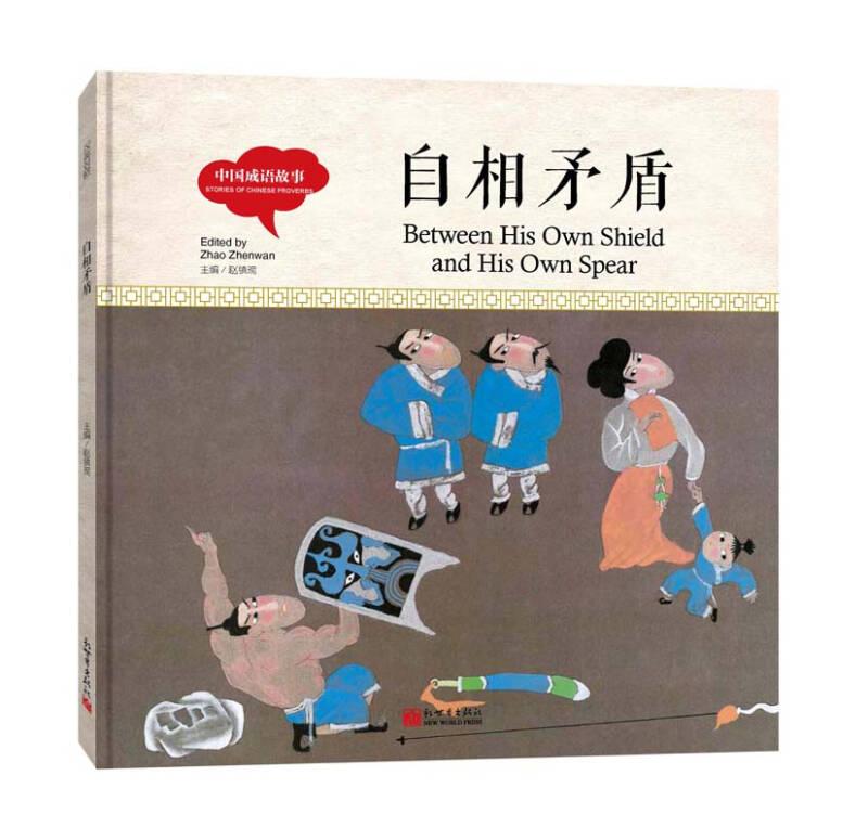 幼学启蒙丛书-中国成语故事·自相矛盾(中英对照精装版)