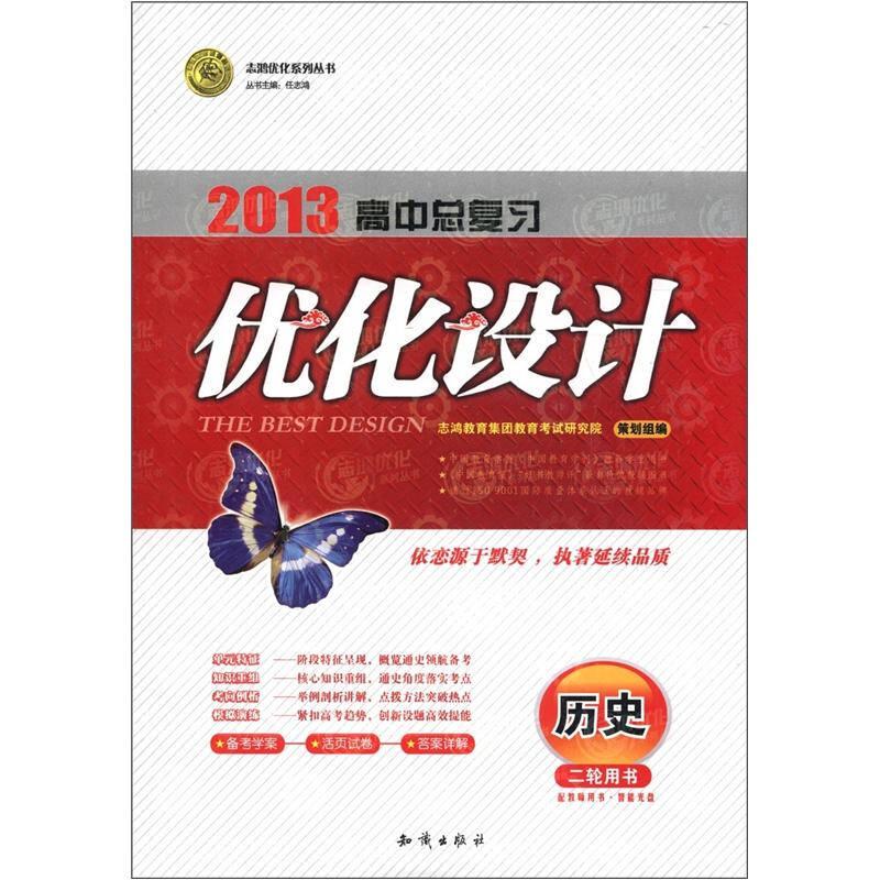 志鸿优化系列丛书·2013高中总复习优化设计:历史(2轮用书)