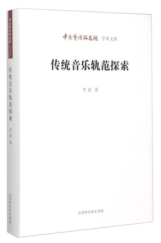 中国艺术研究院学术文库:传统音乐轨范探索