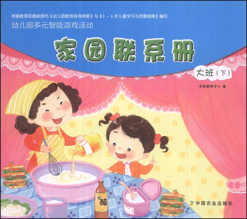 幼儿园多元智能游戏活动:家园联系册(大班下)