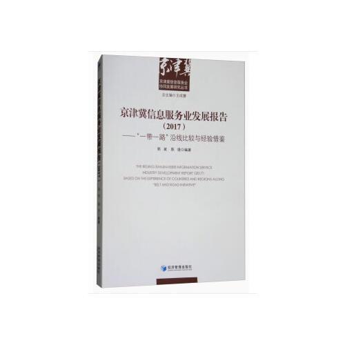 """京津冀信息服务业发展报告(2017)——""""一带一路""""沿线比较与经验借鉴"""