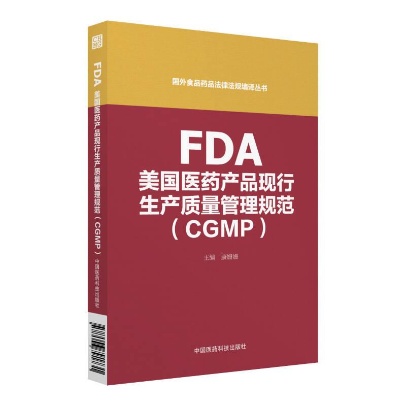 FDA美国医药产品现行生产质量管理规范指南(CGMP)(国外食品药品法律法规编译丛书)