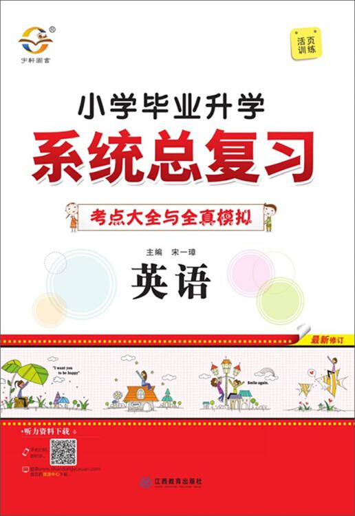 英语(最新修订)/小学毕业升学系统总复习