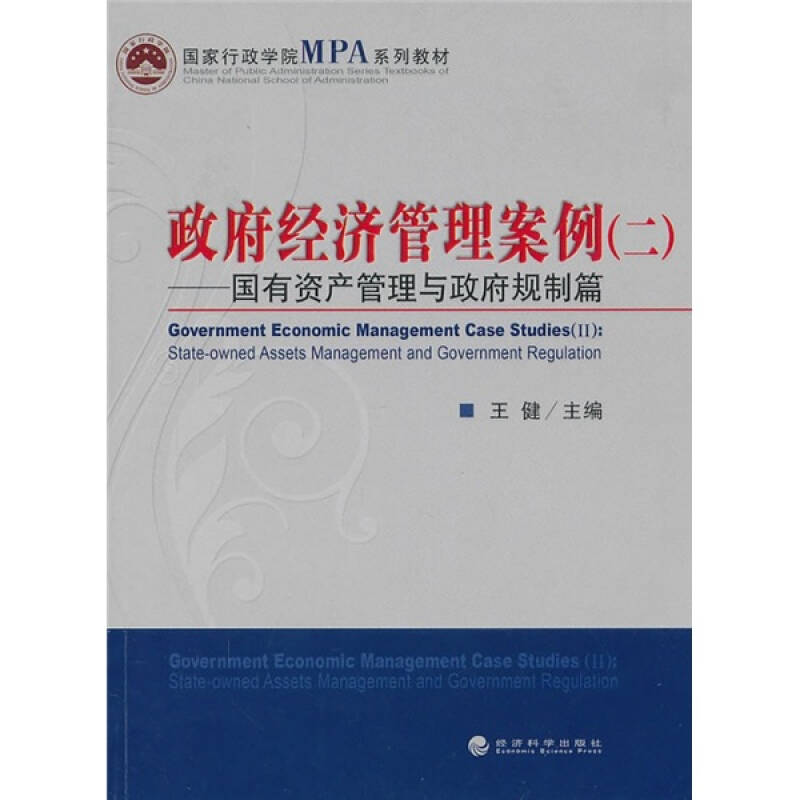 国家行政学院MPA系列教材·政府经济管理案例2:国有资产管理与政府规制篇