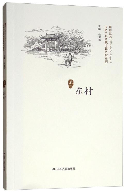 东村/精彩江苏·历史文化名城名镇名村系列