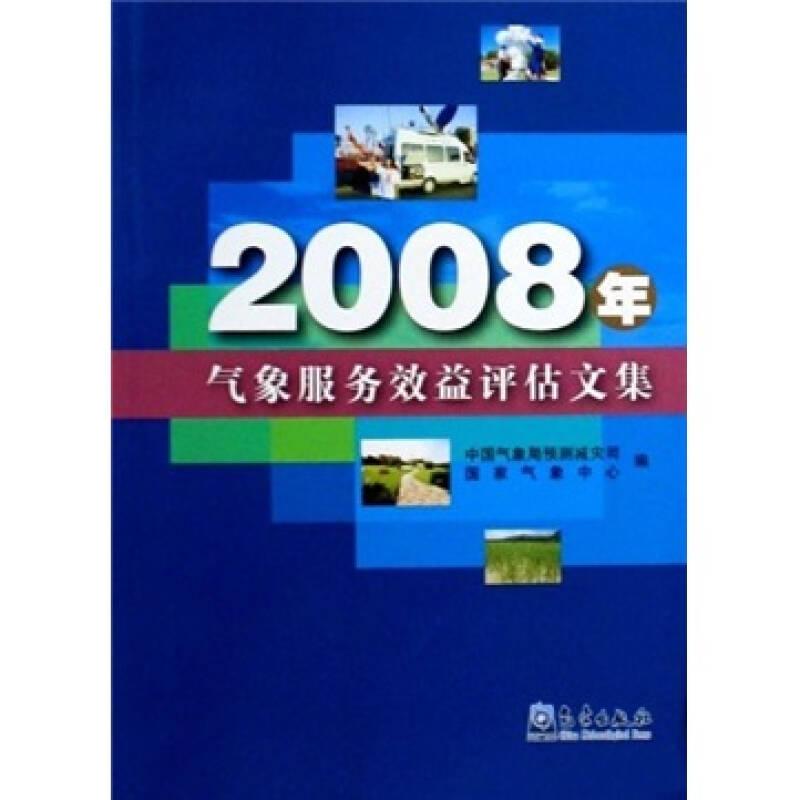 2008年气象服务效益评估文集