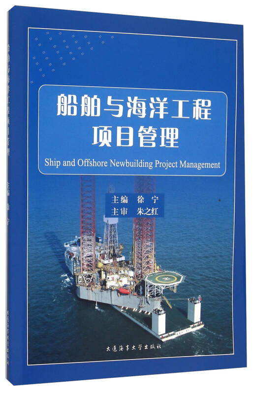 船舶与海洋工程项目管理