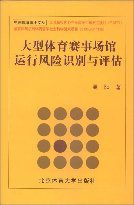 中国体育博士文丛:大型体育赛事场馆运行风险识别与评估