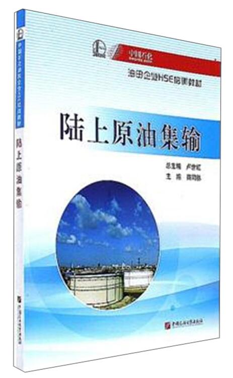 陆上原油集输/中国石化油田企业HSE培训教材