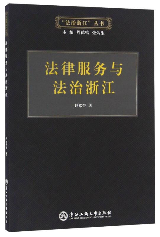 """法律服务与法治浙江/""""法治浙江""""丛书"""