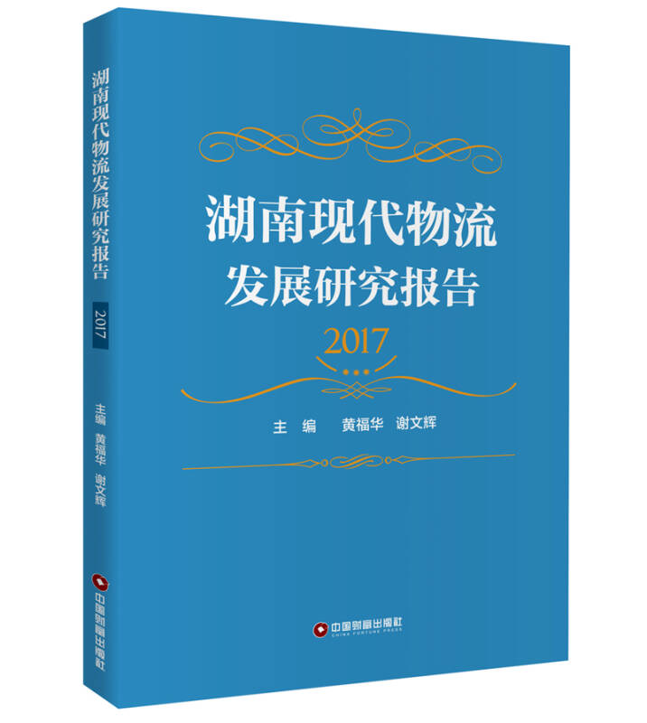 湖南现代物流发展研究报告(2017)