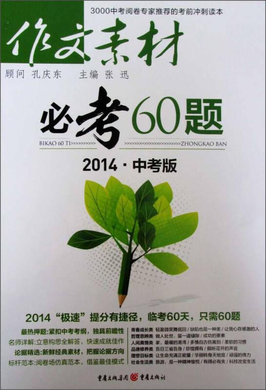 作文素材必考60题(2014·中考版)