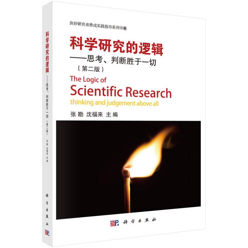 科学研究的逻辑-思考、判断胜于一切(第二版)