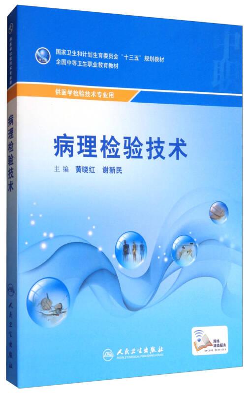 病理检验技术(供医学检验技术专业用)/全国中等卫生职业教育教材