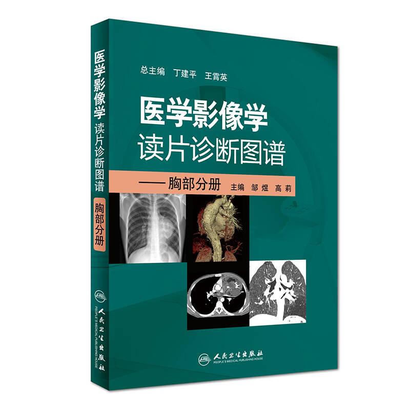 医学影像学读片诊断图谱:胸部分册