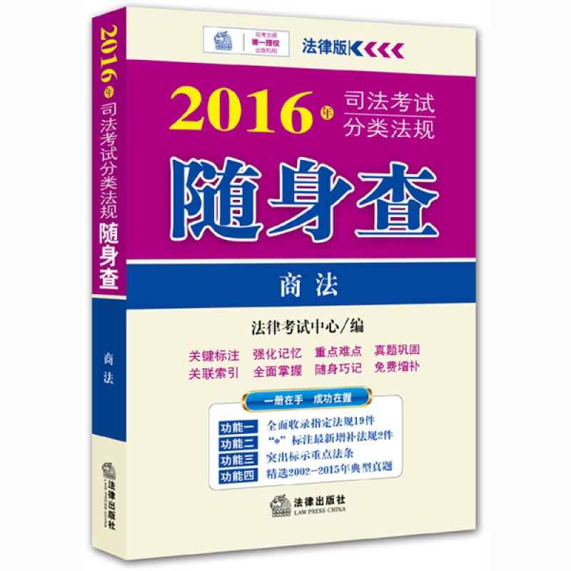 2016年司法考试分类法规随身查:商法