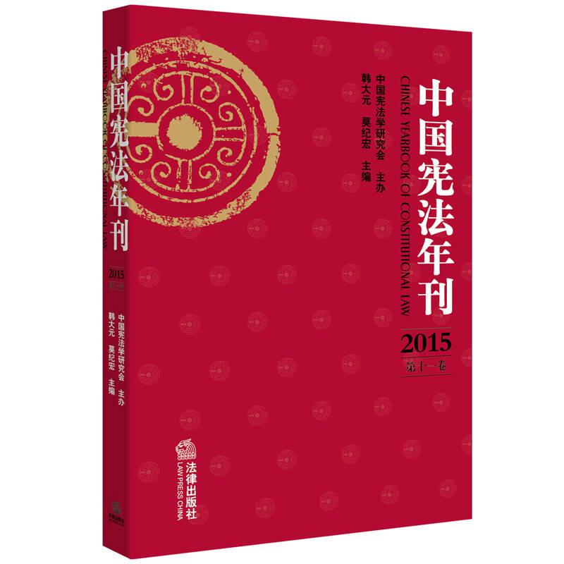 中国宪法年刊(2015 第十一卷)